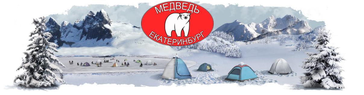"""""""Медведь Екатеринбург""""  - палатки для рыбалки, кемпинговая мебель, аксессуары"""